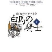 白馬の騎士〈下〉―愛と戦いのイギリス革命 [単行本]