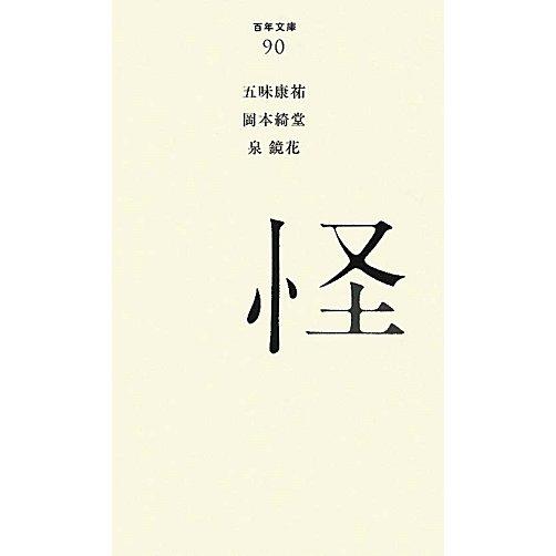 怪(百年文庫〈90〉) [全集叢書]