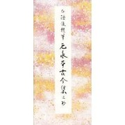 元永本古今集上 抄(原色かな手本〈16〉) [全集叢書]