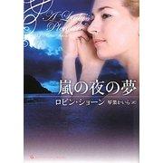 嵐の夜の夢(ライムブックスLuxury Romance) [文庫]