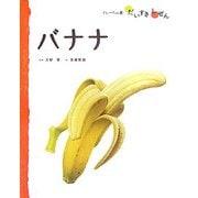 バナナ(フレーベル館だいすきしぜん たべもの〈1〉) [絵本]