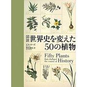 図説 世界史を変えた50の植物 [単行本]