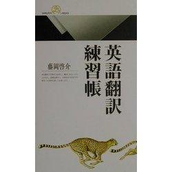 英語翻訳練習帳(丸善ライブラリー) [新書]
