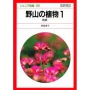 野山の植物〈1〉野原(ジュニア図鑑〈39〉) [単行本]