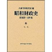 租税(昭和財政史 昭和27~48年度〈6〉) [全集叢書]