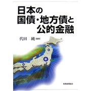 日本の国債・地方債と公的金融 [単行本]