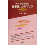 ナースのための基準値ハンドブック 改訂第2版 [単行本]