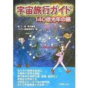 宇宙旅行ガイド―140億光年の旅 [単行本]