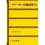 マラーティー短編選集〈2〉 [単行本]