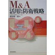 M&A 活用と防衛戦略 [単行本]