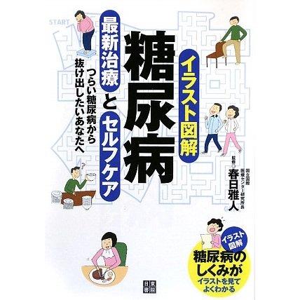 イラスト図解 糖尿病最新治療とセルフケア [単行本]