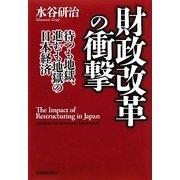 財政改革の衝撃―待つも地獄、進むも地獄の日本経済 [単行本]