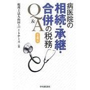 病医院の相続・承継・合併の税務Q&A 第4版 [単行本]