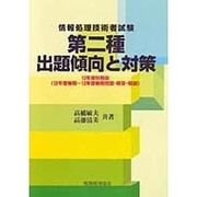 情報処理技術者試験 第二種出題傾向と対策〈10年度秋期版〉 [単行本]