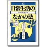 続・日常生活のなかの法 [単行本]