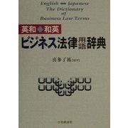 英和・和英ビジネス法律用語辞典 [単行本]