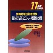情報処理技術者試験 初級システムアドミニストレータ出題傾向と対策〈11年度秋期版〉 [単行本]