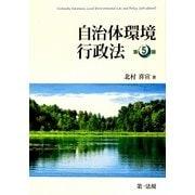 自治体環境行政法 第5版 [単行本]
