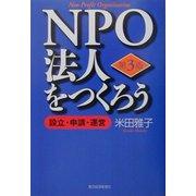 NPO法人をつくろう―設立・申請・運営 第3版 [単行本]
