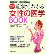 図解 症状でわかる女性の医学BOOK―医者にいく前に読む本 [単行本]