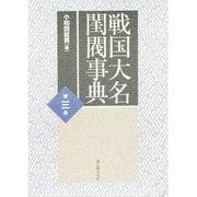 戦国大名閨閥事典〈第3巻〉 [単行本]