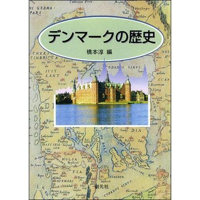 デンマークの歴史 オンデマンド版 [単行本]