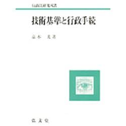 技術基準と行政手続(行政法研究双書〈9〉) [全集叢書]