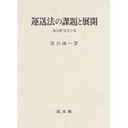 運送法の課題と展開(商法研究〈第2巻〉) [単行本]