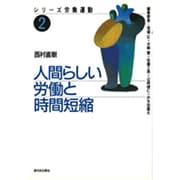人間らしい労働と時間短縮(シリーズ 労働運動〈2〉) [全集叢書]