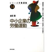 中小企業の労働運動(シリーズ労働運動〈14〉) [全集叢書]