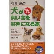 藤井聡の犬がどんどん飼い主を好きになる本―一緒にいてほっとする関係のつくり方(SEISHUN SUPER BOOKS) [単行本]