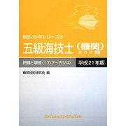五級海技士(機関)800題 問題と解答(17/7-20/4)〈平成21年版〉(最近3か年シリーズ〈10〉) [単行本]