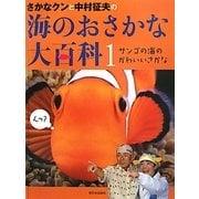 さかなクンと中村征夫の海のおさかな大百科〈1〉サンゴの海のかわいいさかな [全集叢書]