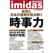 imidas SPECIAL 世界と日本の地勢を読み解く時事力 [単行本]