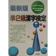 準2級漢字検定 [単行本]