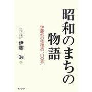 昭和のまちの物語―伊藤滋の追憶の「山の手」 [単行本]