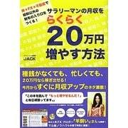 サラリーマンの月収をらくらく20万円増やす方法 [単行本]