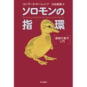 ソロモンの指環―動物行動学入門(ハヤカワ文庫NF) [文庫]