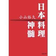 日本料理神髄(河出文庫) [文庫]