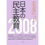 日本の民主教育〈2008〉2008年度教育研究全国集会報告 [全集叢書]
