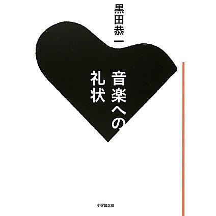 音楽への礼状(小学館文庫) [文庫]