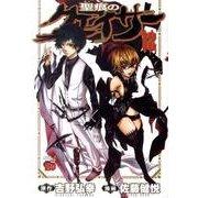 聖痕のクェイサー 12(チャンピオンREDコミックス) [コミック]