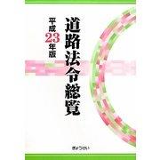 道路法令総覧〈平成23年版〉 [単行本]