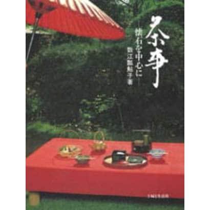 茶事-懐石を中心に [単行本]