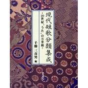 """現代短歌分類集成-20世紀""""うた""""の万華鏡 [単行本]"""