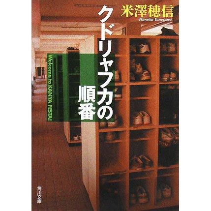 クドリャフカの順番(角川文庫) [文庫]
