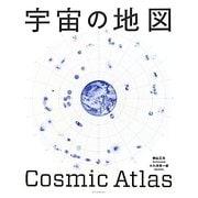 宇宙の地図 [単行本]