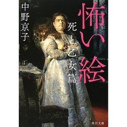 怖い絵―死と乙女篇(角川文庫) [文庫]
