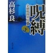 呪縛〈下〉―金融腐蝕列島2(角川文庫) [文庫]