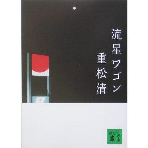 流星ワゴン(講談社文庫) [文庫]